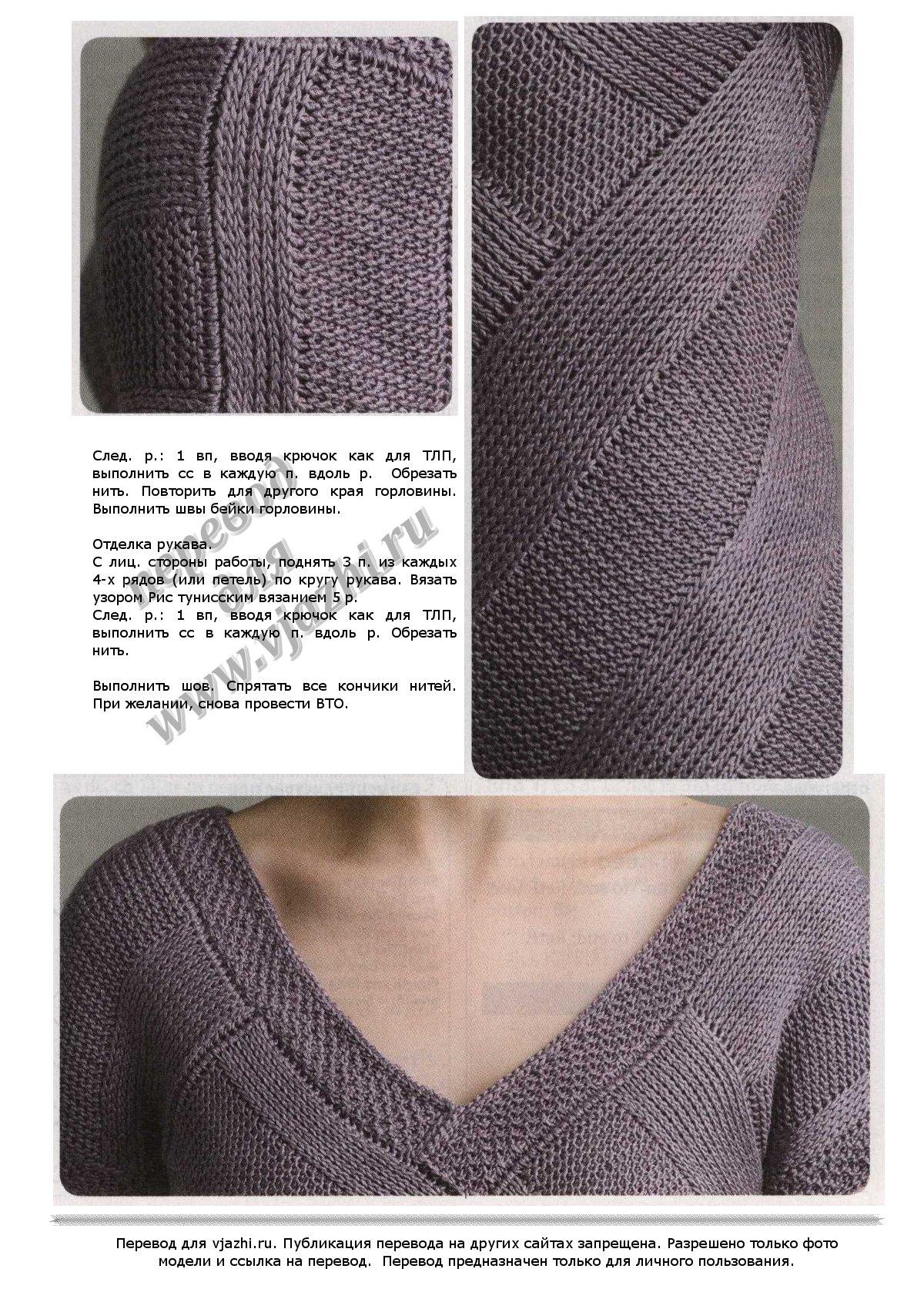 2012年秋季贝蒂的热门突尼斯针织(阿富汗针) - maomao - 我随心动