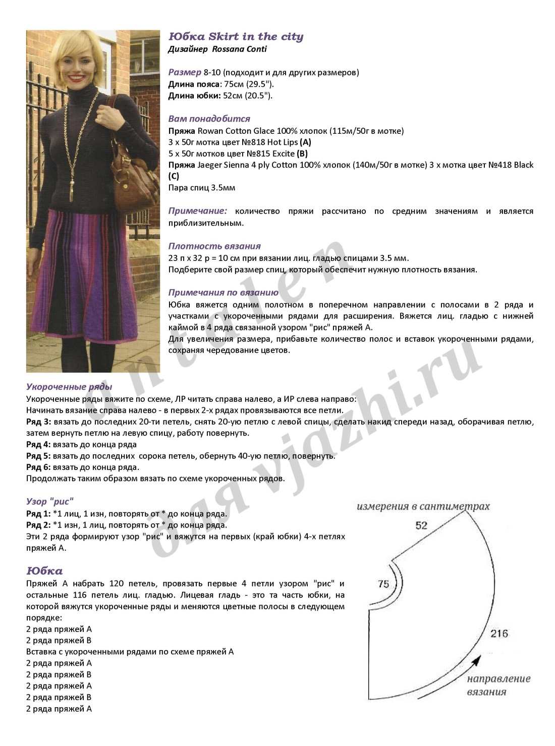 Юбки - Вязание крючком и спицами 53