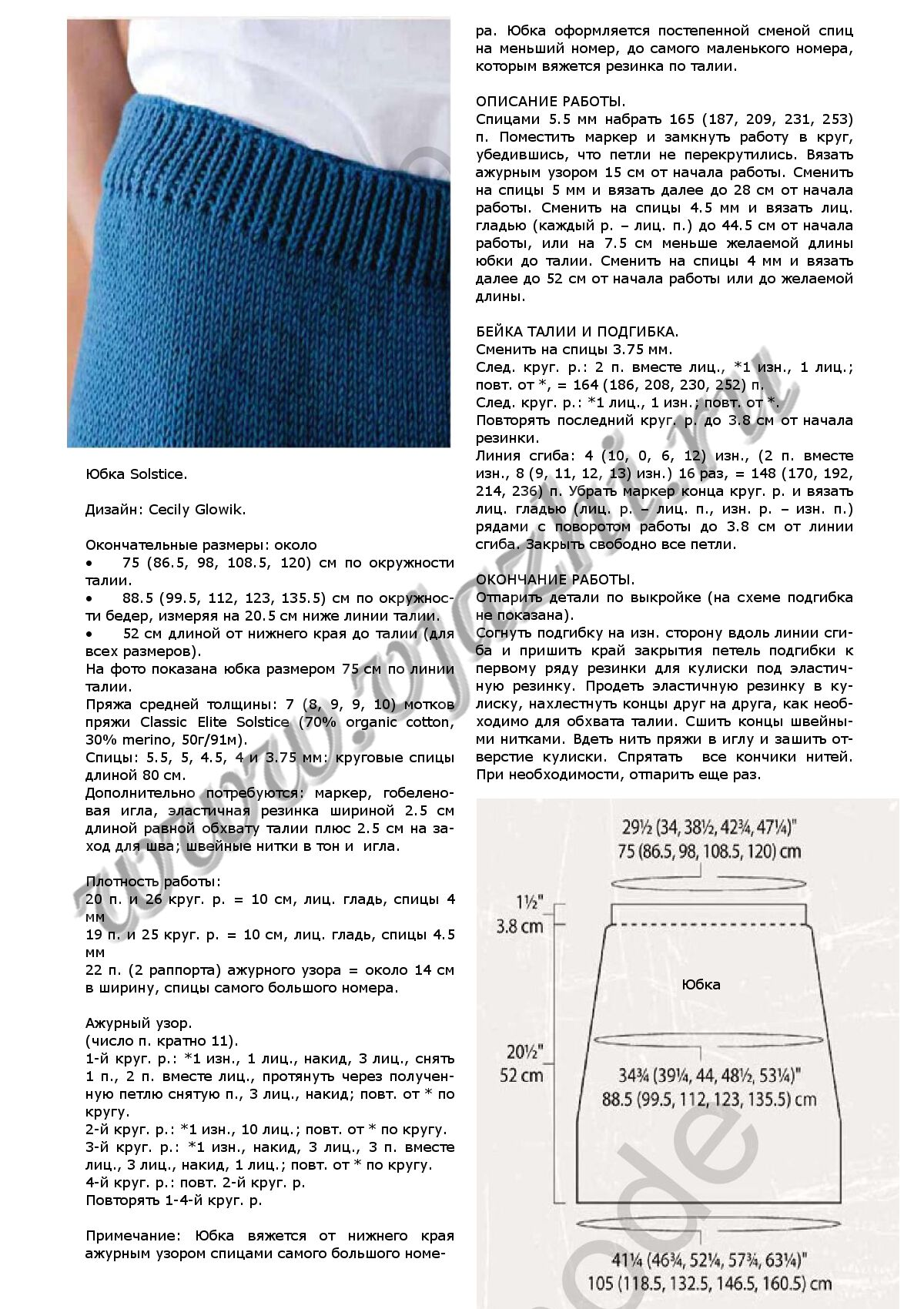 Схема вязания резинки для юбки