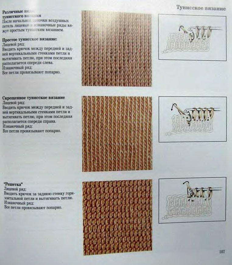 тунисское вязание крючком вяжиру