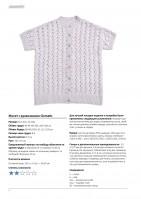Вязание жилета из кашемира описание 2