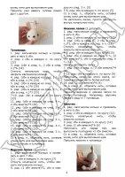 Как вязать крючком зайчика описание и фото
