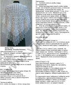 Шаль кири схема и описание вязания на русском языке 8
