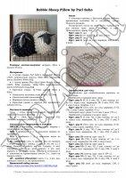 Вязаная спицами подушка описание 1