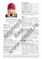 Молодежная вязаная шапка схема и описание