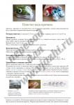Подготовка материалов для вязания пинеток крючком, описание 1