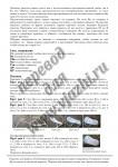 Примечания, сокращения и начало вязания подошвы пинетка крючком, описание 2